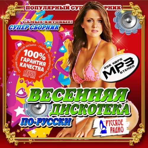 Модные диско песни 2016 года русские